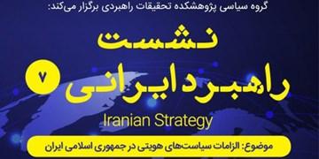 نشست بررسی الزامات سیاستهای هویتی در ایران برگزار میشود
