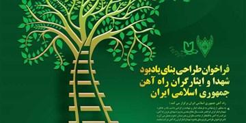 معرفی داوران مسابقه طراحی بنای یادبود شهدا/ تسلیت فرهنگستان هنر برای درگذشت «حبیب نقاش»