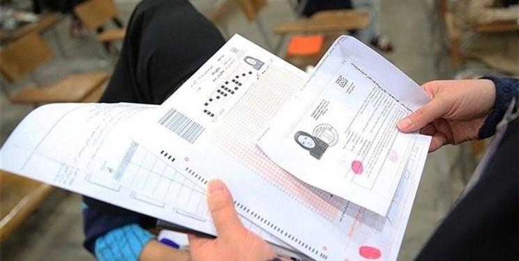 89 هزار و 909 نفر از داوطلبان آزمون دکتری کارت ورود به جلسه دریافت کردهاند