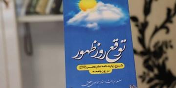 موسوی مطلق بر زیارتنامه امام عصر(عج) شرح نوشت