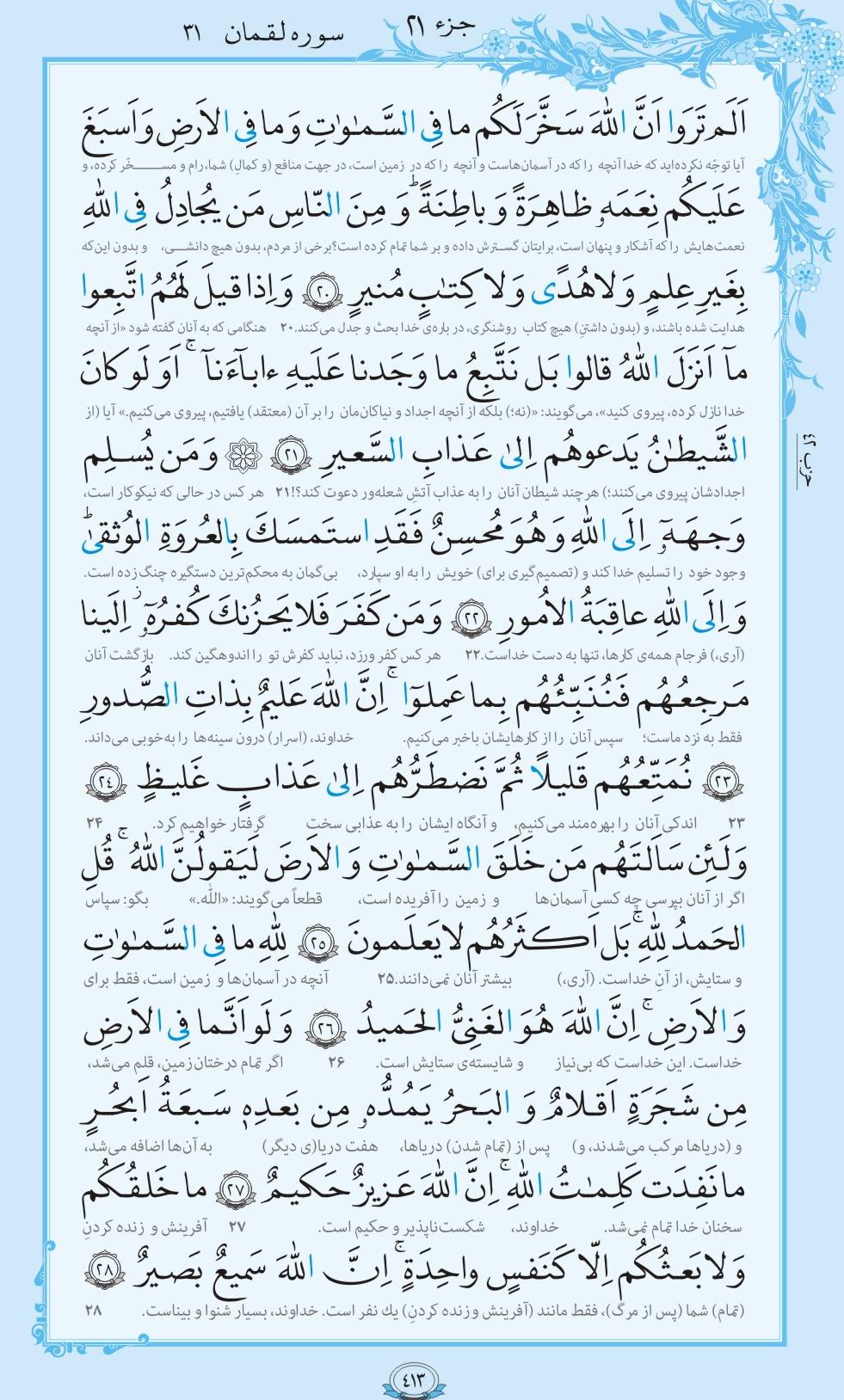 13990416000892 Test NewPhotoFree - ترتیل صفحه ۴۱۳ قرآن باصدای مصطفی اسماعیل+صوت و متن
