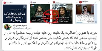 نماینده زن مجلس ادعای منتشر شده در رسانههای ضدانقلاب را تکذیب کرد