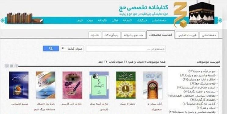 کتابهای 30 ساله حج و زیارت در تلفن همراه عرضه شد