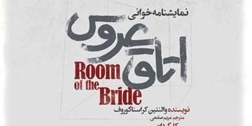 تماشاخانه مهرگان میزبان «اتاق عروس» میشود/فیلم ـ تئاترها را آنلاین ببینید