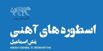 نمایش «اسطورههای آهنی» مش اسماعیل/ نمایشگاه «کوچ» دیدنی شد