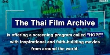 اکران رایگان فیلمهای امیدبخش در تایلند + عکس