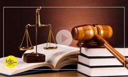 سرخط فارس| اصلاح قانون وکالت