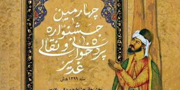 فراخوان چهارمین جشنواره سراسری نقالی و پردهخوانی غدیر « نقالان علوی» منتشر شد