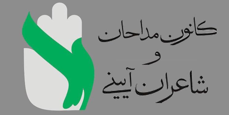 تغییرات کانون مداحان با انتخابات 3 مرداد/ جدایی شاعر از مداح