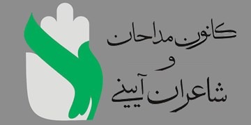نتیجه انتخابات کانون «مداحان» مرکز هرمزگان مشخص شد