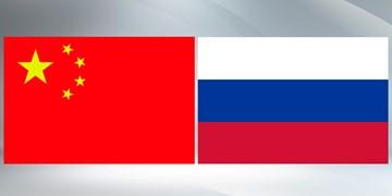 چین همکاریهای استراتژیک با روسیه را «عالی» توصیف کرد