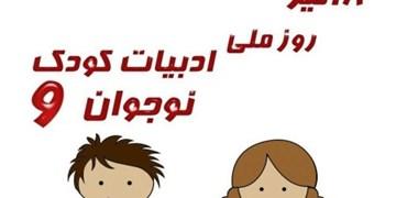 به بهانه روز ملی ادبیات کودک و نوجوان/معرفی کتاب هایی با نگاهی نو به جهان بچه ها