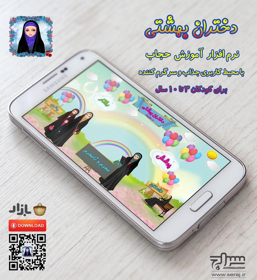 13990418000424 Test NewPhotoFree - آموزش مادرانه برای حجاب در «دختران بهشتی»+لینک دانلود