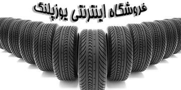 انواع لاستیک های یزد تایر با کیفیت بالا و قیمت مناسب