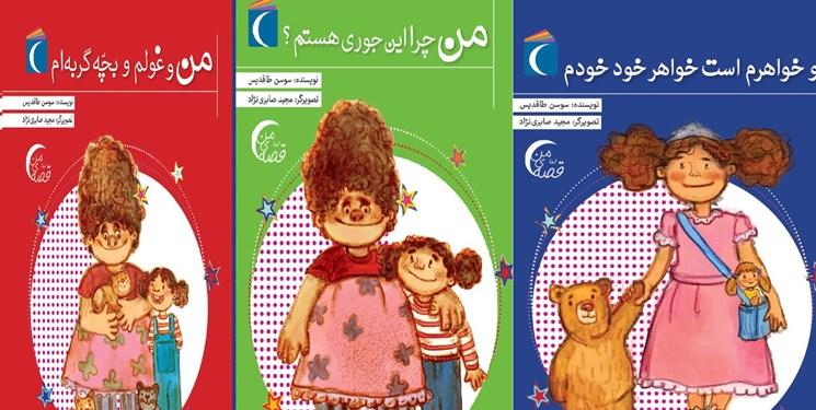 انتشار سه کتاب از مرحوم «سوسن طاقدیس» در روز ادبیات کودک