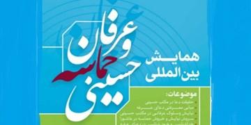 همایش بینالمللی «عرفان و حماسه حسینی» برگزار میشود