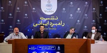 هفتمین نشست راهبرد ایرانی