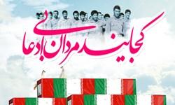 آغاز بکار دومین کنگره 6300 شهید استان لرستان