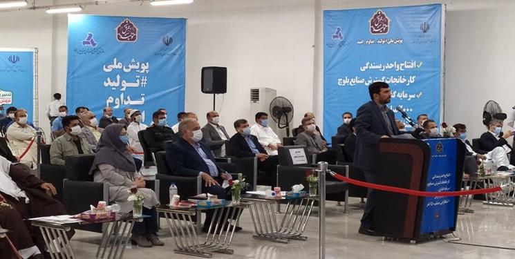 افتتاح بخش ریسندگی کارخانه بافت بلوچ ایرانشهر
