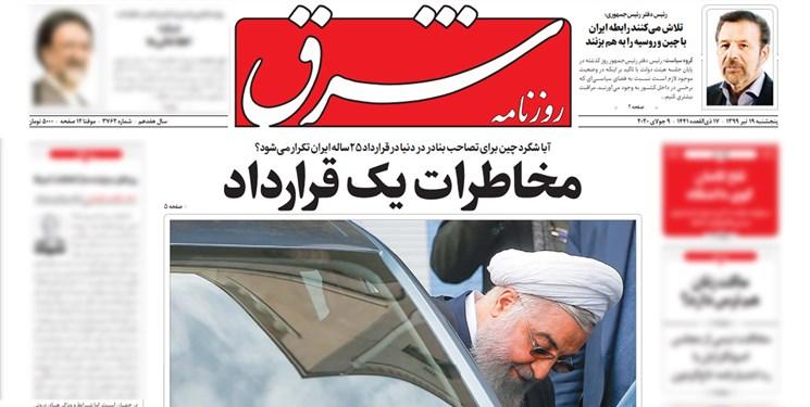 واعظی: خط تخریب روابط ایران و چین از خارج هدایت میشود/ دستانداز «شرق» در راه گردش به شرق!