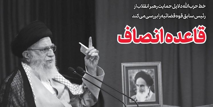 خط حزبالله ۲۴۴   قاعده انصاف