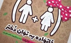 هفتانه کتاب-109  «خانواده به توان دختر» از جایگاه ریحانهها میگوید