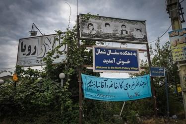 سلیم آباد دهکده سفالگری ایران