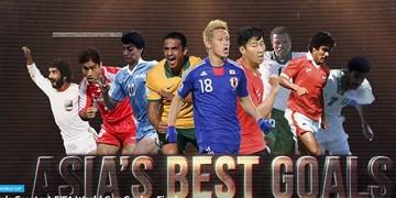 گل دانایی فرد و مهدوی کیا کاندیدای نهایی کسب عنوان بهترین گل آسیاییها در تاریخ جام جهانی