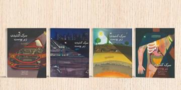 ترجمه دانشنامه مصور نوجوانان از کانون به کتابفروشیها رسید
