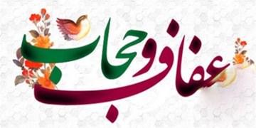 تشریح برنامههای هفته عفاف و حجاب در قشم/ دختران حاج قاسم گرد هم میآیند