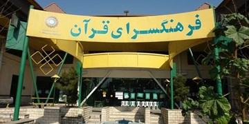 برنامههای قرآنی شهر تهران با اولویت آموزش یکسانسازی میشود