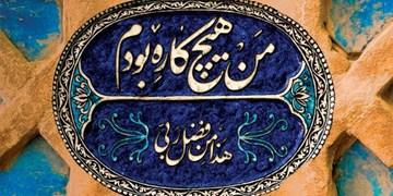 خاطرات خودنوشت یک جهادگر در «من هیچ کاره بودم» منتشر شد
