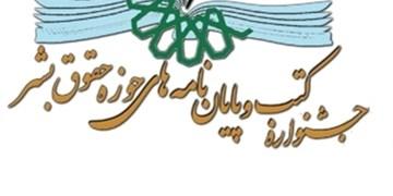 فراخوان ستاد حقوق بشر به مناسبت روز حقوق بشر اسلامی
