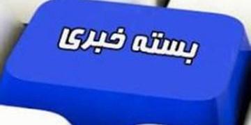 پر بینندهترین اخبار خبرگزاری فارس شهرکرد در هفته گذشته