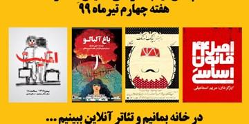 فیلم ـ تئاترهای جدید «نمایش نِت» اعلام شد+ اسامی