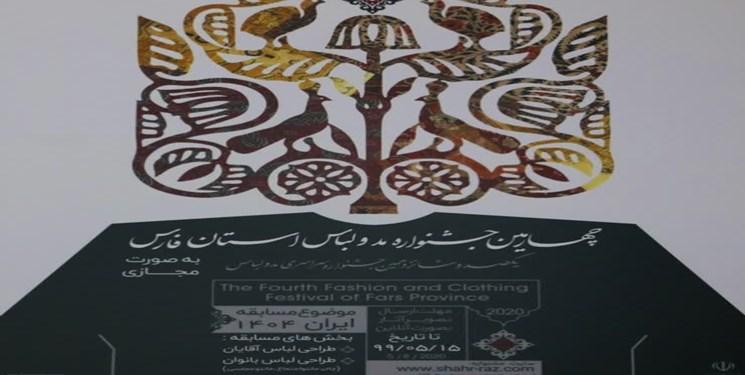 پوستر چهارمین جشنواره مد و لباس استان فارس رونمایی شد
