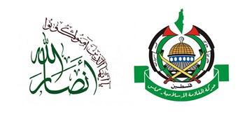 پیام حماس به جنبش انصارالله یمن
