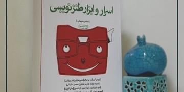 تجدیدچاپ «اسرار و ابزارطنزنویسی» نوشته زندهیاد محسن سلیمانی