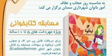 برگزاری مسابقه کتابخوانی حجاب و عفاف با عنوان «ریحانه» در سمنان