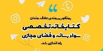 راهاندازی کتابخانه تخصصی سواد رسانه و فضای مجازی در تبریز