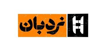 استقبال شبکه مستند از روز ملی سینما/ ورنر هرتزوگ مهمانان ویژه «نردبان»