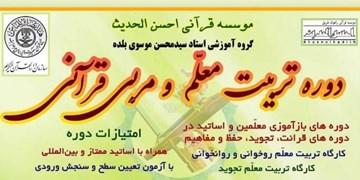 برگزاری دورههای تربیت مربی و معلم قرآن توسط مؤسسه احسنالحدیث