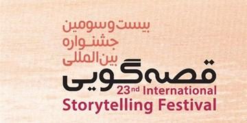 کرونا جشنواره بینالمللی قصهگویی را مجازی کرد