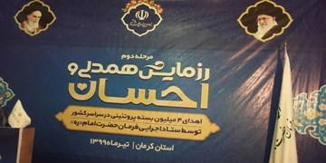 کمک مؤمنانه؛ آغاز توزیع 45 هزار بسته ستاد اجرایی فرمان امام در کرمان