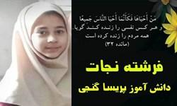 اهدای 4 عضو دانشآموز 12 ساله کرمانی