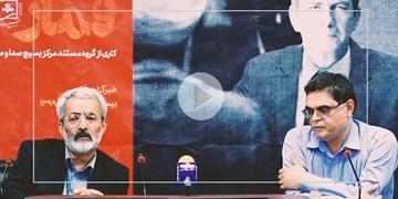 رونمایی از مستند «قمار»؛ در ماجرای مک فارلین چه گذشت؟