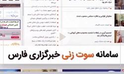 موشن گرافیک| سامانه سوتزنی  خبرگزاری فارس