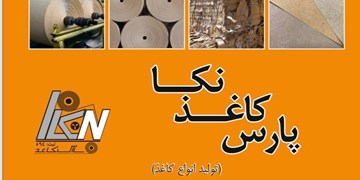 خبرخوب| تبلور برکت در کارخانه بازیافت کاغذ نکا