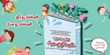آغاز بهکار اولین جشنواره قصهگویی کودکان روستایی و عشایر