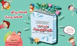 برگزاری جشنواره «قصهگوی صبا» برای کودکان روستایی و عشایر